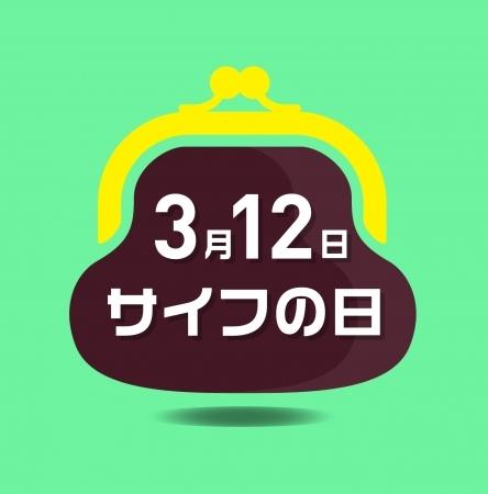 3月12日『サイフの日』キャンペーンのご案内 一般社団法人 日本ハンドバッグ協会