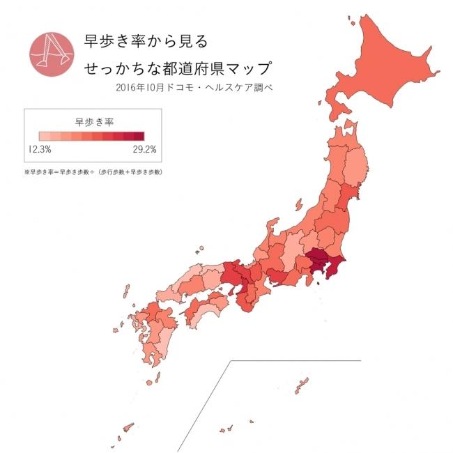 日本で最もせっかちな都道府県民は、神奈川県民!東京・大阪のせっかち対決では意外な結果が!? 〜ウェアラブル活動量計「ムーヴバンド3」の早歩き歩数データを分析〜