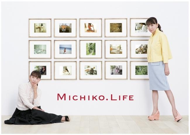 藤原美智子が手掛けるライフスタイルブランド「MICHIKO.LIFE」が誕生 ~全ての大人の女性に生き生きと美しい日々を~  5月9日より「MICHIKO.LIFE」公式ブランドサイトにて商品販売開始