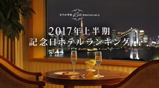 2017年上半期、大切な人との記念日に最も利用されたホテルTOP10発表。都内&東京近郊の150ものOZmall掲載ホテルの中で、栄えある第1位に輝いたのは?