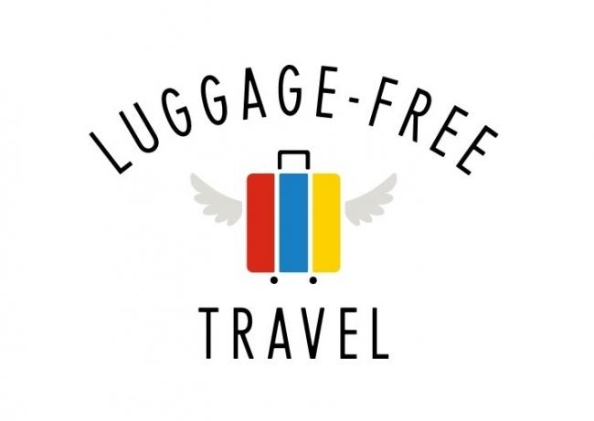 訪日外国人旅行者の手ぶら観光支援サービス「LUGGAGE-FREE TRAVEL」販売開始