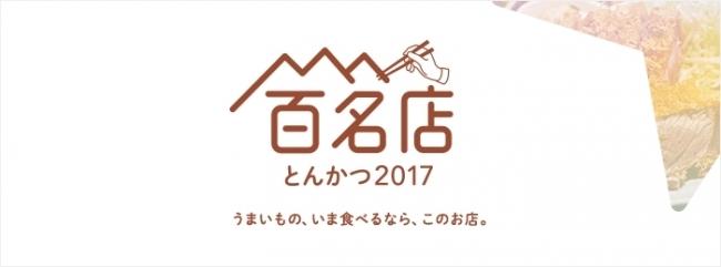 とんかつの名店100店を選出!「食べログ とんかつ百名店」を発表  東京都から57店が選出、特に港区に名店が集まる