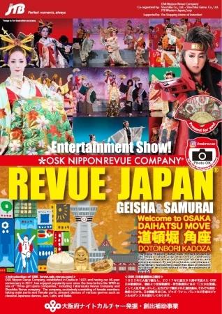 訪日外国人向けエンターテイメント「REVUE JAPAN」公演開催!  OSK日本歌劇団・松竹・松竹芸能・JTB西日本4社連携の「ナイトカルチャー創造事業」