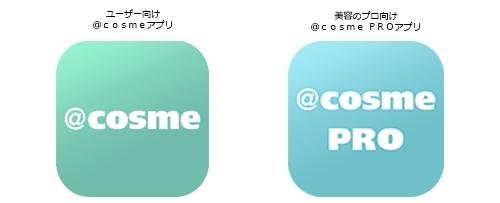 ユーザー向け「@cosme」アプリ全面リニューアル 美容のプロ向け「@cosme PRO」アプリリリース @cosmeで美容に関するすべてのモノ/コト/ヒト/場所をつなげる