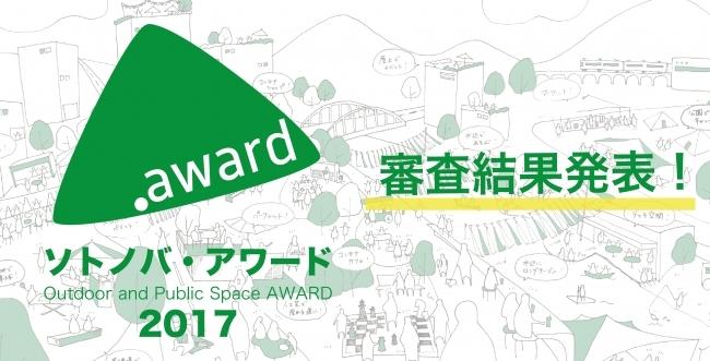 ソト空間全般を対象とする日本初の表彰プロジェクト「ソトノバ・アワード」結果発表!