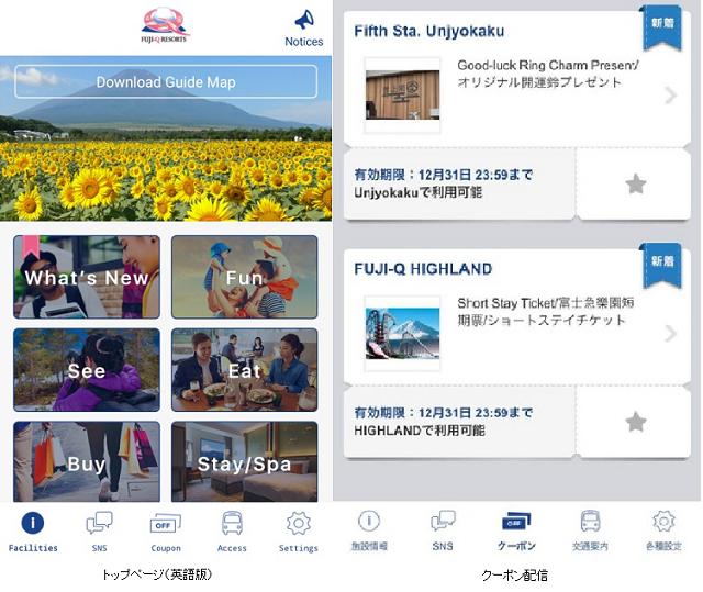 富士急行が提供する訪日外国人向け富士山麓エリアの観光情報を提供する「FUJI-Q RESORTSアプリ」を企画・開発  株式会社社アイリッジ