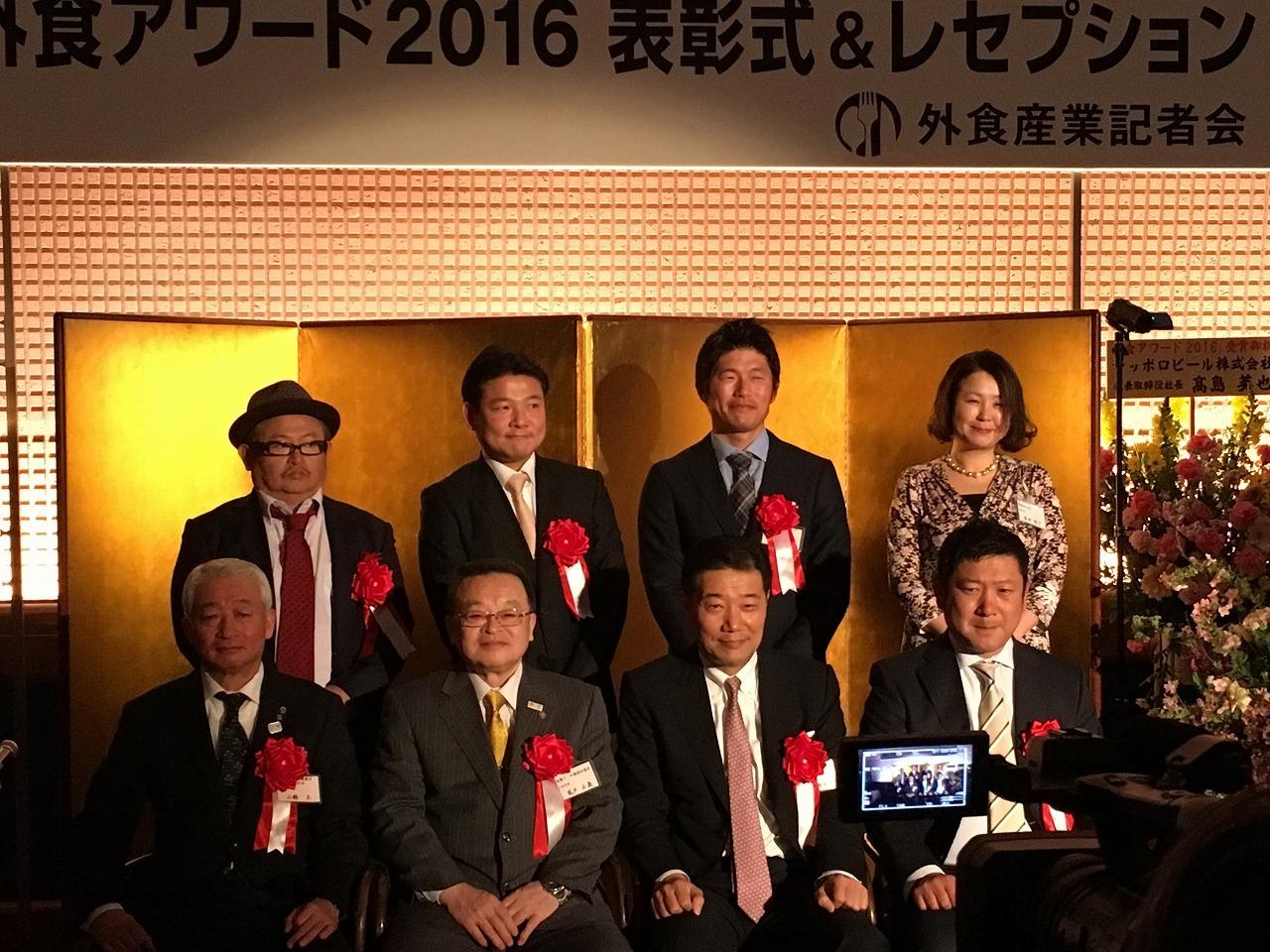 「外食アワード2016」受賞者発表! 表彰式・レセプションを実施   外食産業記者会