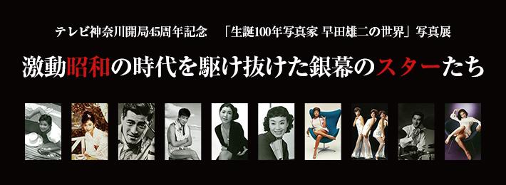 激動昭和の時代を駆け抜けた銀幕のスターたち―生誕100年 写真家・早田雄二の世界 7月開催