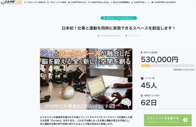 """日本初!フィットネスクラブとワークスペースを一体化したビジネスマンのための新たなスペース""""Co-nect""""がクラウドファンディング公開後3時間で50万円を達成!GOB Incubation Partners株式会社"""