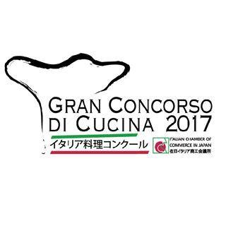 皆で投票しよう!第8回イタリア料理コンクール「グラン・コンコルソ・ディ・クチーナ2017」ウェブ投票スタート!‐在日イタリア商工会議所‐