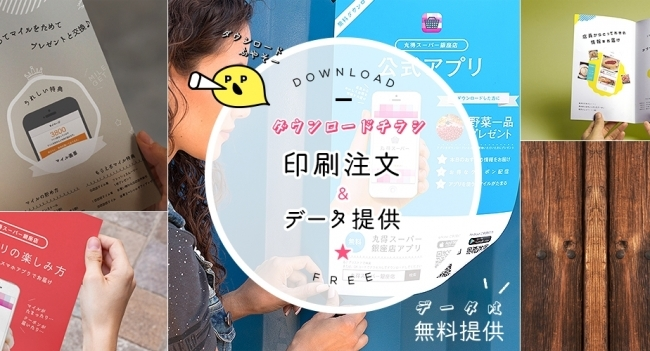 小売業向け店舗アプリサービス「ぽぷろう」、無料で使えるアプリダウンロード促進チラシデータの提供開始  ネットイヤーグループ株式会社