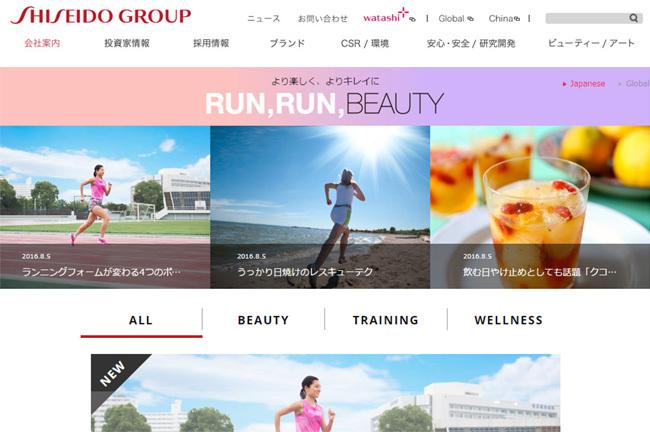 資生堂が楽しく、キレイに走りたいランナーを応援! 「RUN, RUN, BEAUTY」オープン
