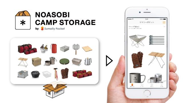 【スノーピーク×サマリーポケット】保管場所に縛られず、思う存分キャンプ用品をコレクション!コラボ限定保管ボックスを使えるプリペイドカードがスノーピークで販売開始