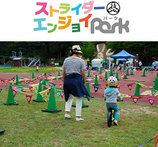 初夏の六甲山でアウトドアを満喫しよう! 六甲山アウトドア・フェスタ5/12(土)スタート!  ~売るのも買うのも子供だけキッズフリーマーケット初開催~