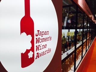 第4回サクラアワード2017受賞ワイン発表・表彰式 一般社団法人ワインアンドスピリッツ文化協会