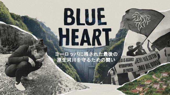 ヨーロッパに残された最後の原生河川の保護を目指す、パタゴニアの「Blue Heart(ブルー・ハート)」キャンペーン ~ 「すべてのダムは汚い」という真実 ~