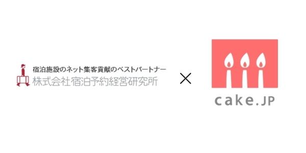 自社ホームページに「ケーキ注文ページ」を無料設置 宿泊施設専門集客サポート事業の「株式会社宿泊予約経営研究所」とCake.jpが提携