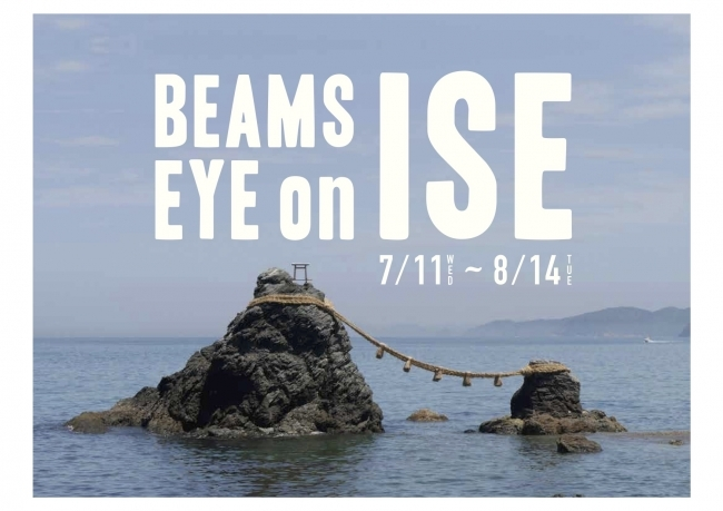 伊勢の魅力あふれるモノ・コトを発信するイベント「BEAMS EYE on ISE」開催