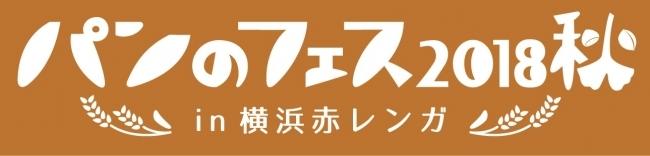 """日本最大級の""""パンの祭典""""「 パンのフェス 2018秋 in 横浜赤レンガ」2018年9月 開催"""