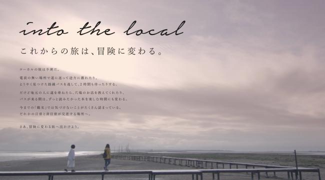 ローカルとローカルをつなぐ新しい旅のプロモーションサイト公開 「これからの旅は、冒険に変わる。」がテーマ