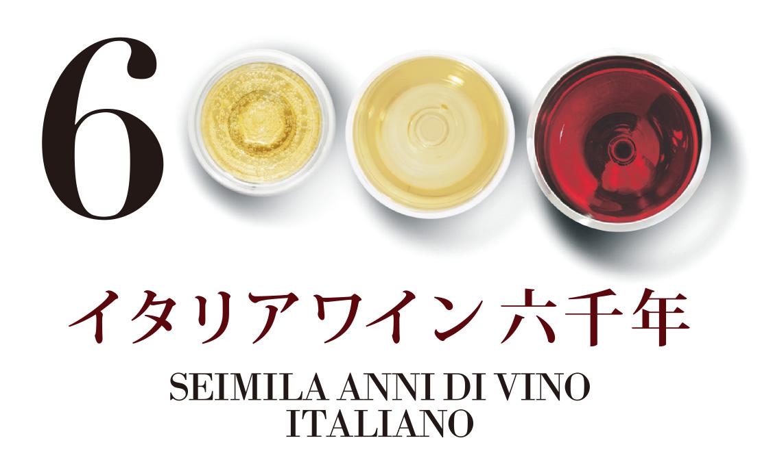 """「イタリアワイン6千年」キャンペーン開始!Campagna""""6000 anni di vino italiano-イタリア大使館 貿易促進部 食品・飲料部門-"""""""