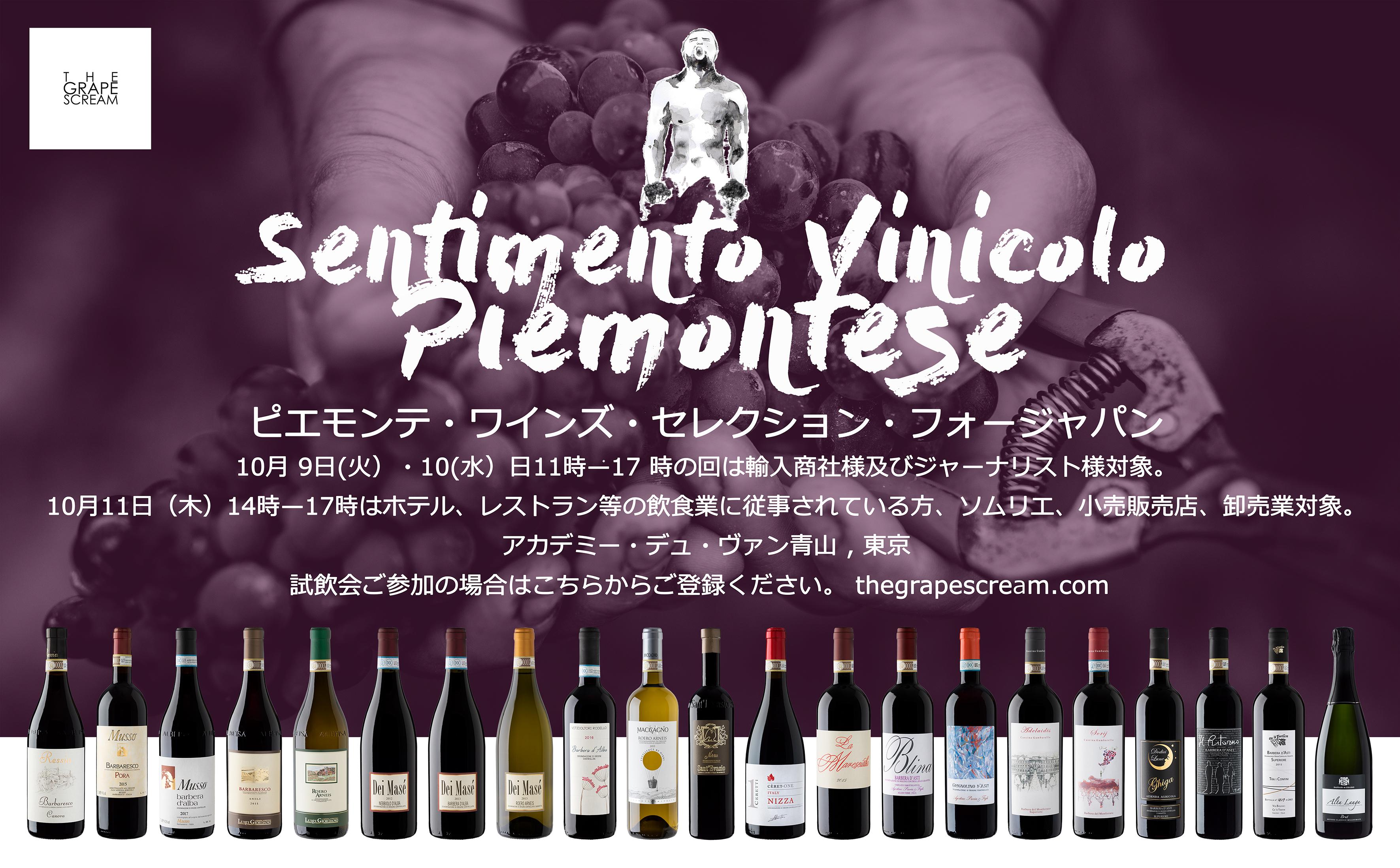 ピエモンテ・ワインズ・セレクション・フォージャパン開催!―ザ・グレープ・スクリーム