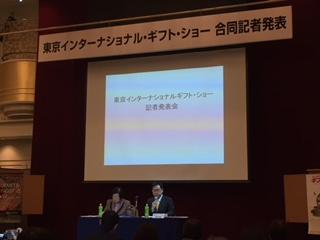 第87回東京インターナショナル ギフト・ショー春2019記者発表会を実施 -株式会社ビジネスガイド社-