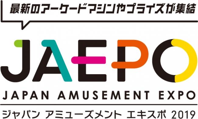 国内最大のアミューズメント・エンターテインメント産業展示会「ジャパン アミューズメント エキスポ 2019」1/25(金)~27(日)開催