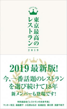 ぴあ『東京最高のレストラン2019 』発売 ~巻末座談会「レストランの未来はどうなるのか」~