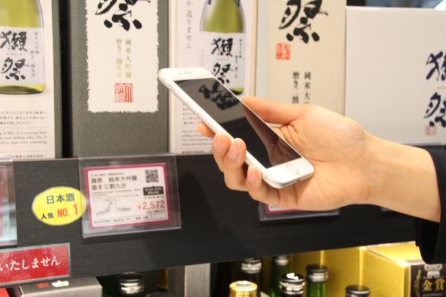 中部国際空港セントレア インバウンド旅客向けQRコードを活用した日本酒紹介を導入