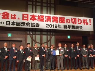 日展協 創立50周年記念式典&2019年新年会 実施  - 一般社団法人日本展示会協会-