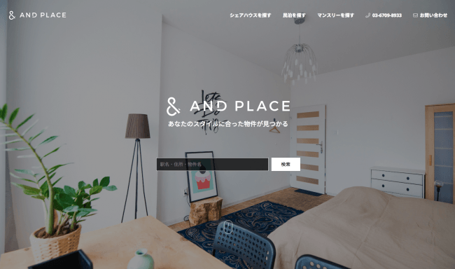 「シェアハウス・民泊・マンスリー」をまとめて検索!「AND PLACE」がオープン