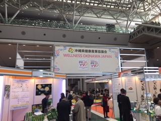 健康博覧会2019/フード・デザイン・エキスポ(FDE)開催!