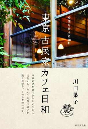 今、行ってみたい東京の「古民家カフェ」40軒を紹介するカフェ本発売 世界文化社