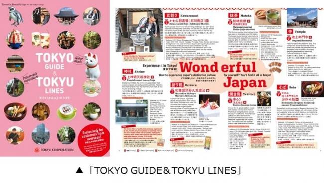 東急電鉄 外国人観光客向け「TOKYO GUIDE&TOKYU LINES」を発行 沿線のインバウンド観光を強化