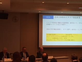 FOODEX JAPAN 2019(第44回国際食品・飲料展)イタリア館 記者発表会を実施~イタリア大使館貿易促進部~