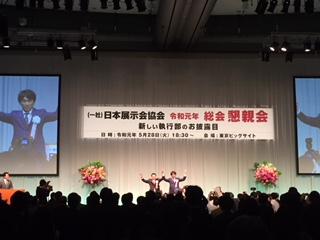 第52回日展協「総会・懇親会開催」-一般社団法人 日本展示会協会―