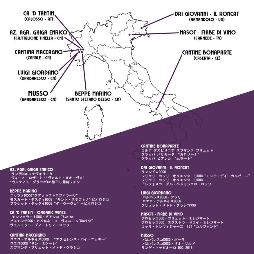 第4回 ENTIMENTO VINICOLO ITALIANO開催! -The Grape Scream –