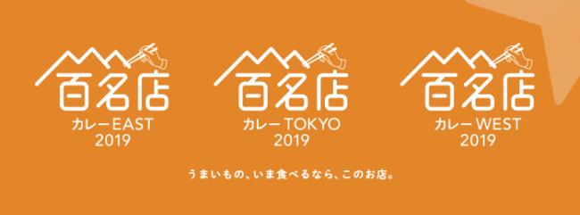 食べログ、カレー 百名店 2019 を発表~「TOKYO」選出店の半数がインド系、「WEST」は大阪府から75店~