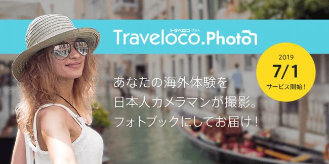 海外旅行の思い出がフォトブックで届く「Traveloco.Photo」リリース~ 海外在住日本人カメラマンと旅行者のマッチングを実現 ~