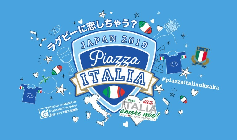 「イタリア・アモーレ・ミオ」のラグビー版  Cattolica Piazza Italia(カットーリカ ピアッツァイタリア) 開催決定!-在日イタリア商工会議所-