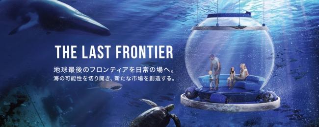 """2021年「海中旅行」実現に向けて初のクラウドファンディングを開始  """"海の気球""""で水深100mの海中旅行"""