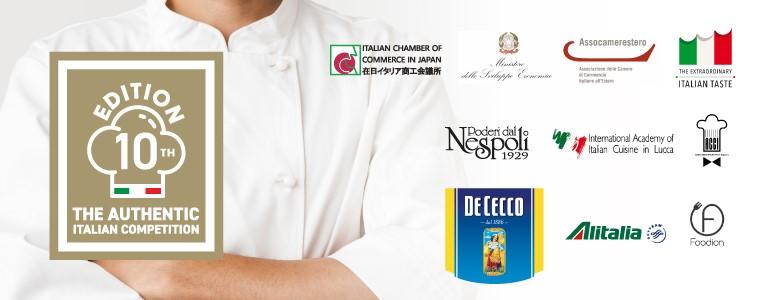 第 10 回全国イタリア料理コンクール「The Authentic Italian Competition」優勝者決定!