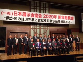 2020年、日本の展示会産業の更なる活性化を目指して!新年会開催 -(一社)日本展示会協会-
