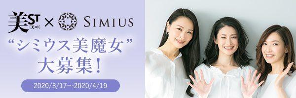 光文社人気美容雑誌『美ST』連動企画「シミウス美魔女プロジェクト」始動!  -株式会社メビウス製薬-