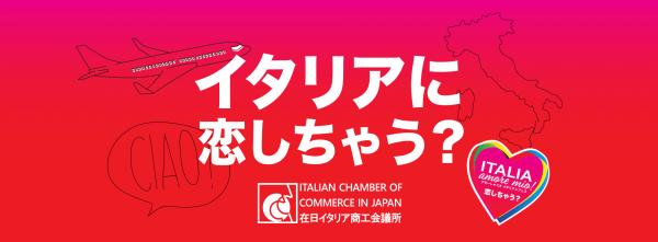 イタリアを楽しむ!学べる会員制オンラインサロン 「Italia, amore mio!」開設!- 在日イタリア商工会議所-