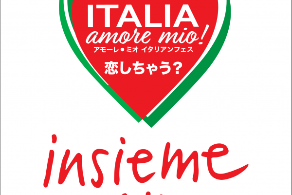 11月21日(土)・22日(日)Italia,amore mio!(イタリア・アモーレ・ミオ!2020)開催決定!