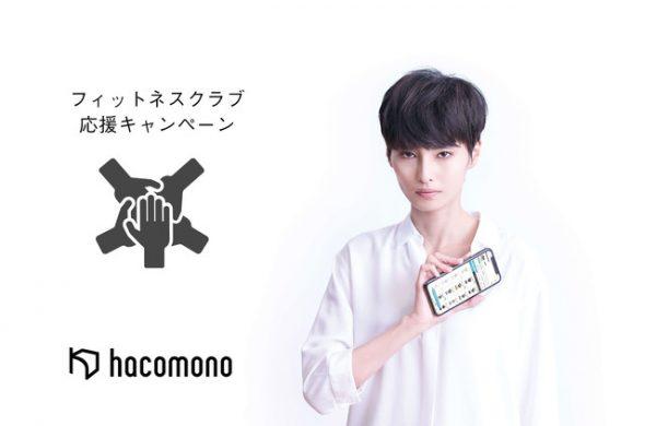予約・決済システム「hacomono」が、緊急事態宣言に伴う店舗のオンライン化を支援する特別キャンペーン実施ー株式会社Hacomono-