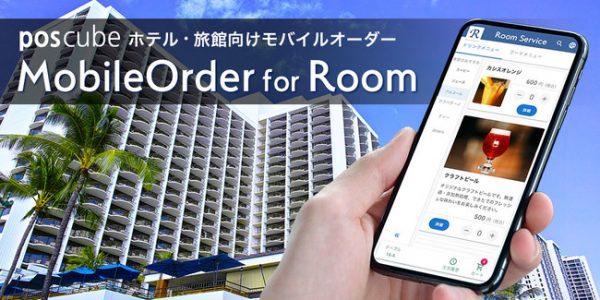 ホテル・旅館向けの「poscubeモバイルオーダー for Room」の提供を開始!‐株式会社フォウカス-