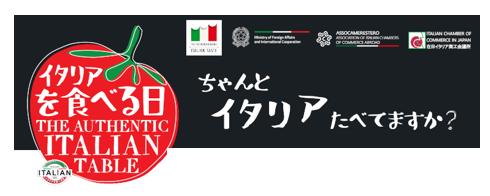 在日イタリア商工会議所主催The Authentic Italian Table(イタリアを食べる日)を開催!―在日イタリア商工会議所―